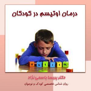 درمان اوتیسم در کودکان