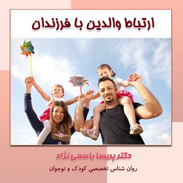 ارتباط والدین با فرزندان