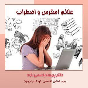علائم استرس و اضطراب