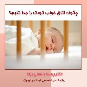 چگونه اتاق خواب کودک را جدا-کنیم؟