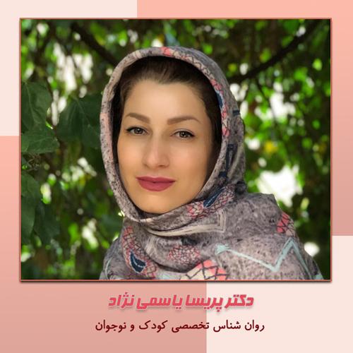 دکتر پریسا یاسمی نژاد