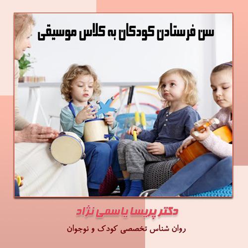 سن فرستادن کودکان به کلاس موسیقی