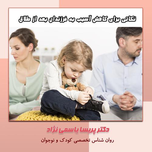 نکاتی برای کاهش آسیب به فرزندان بعد از طلاق