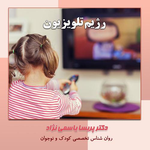 رژیم تلویزیون