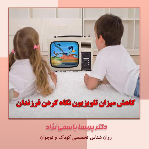 کاهش میزان تلویزیون نگاه کردن فرزندان