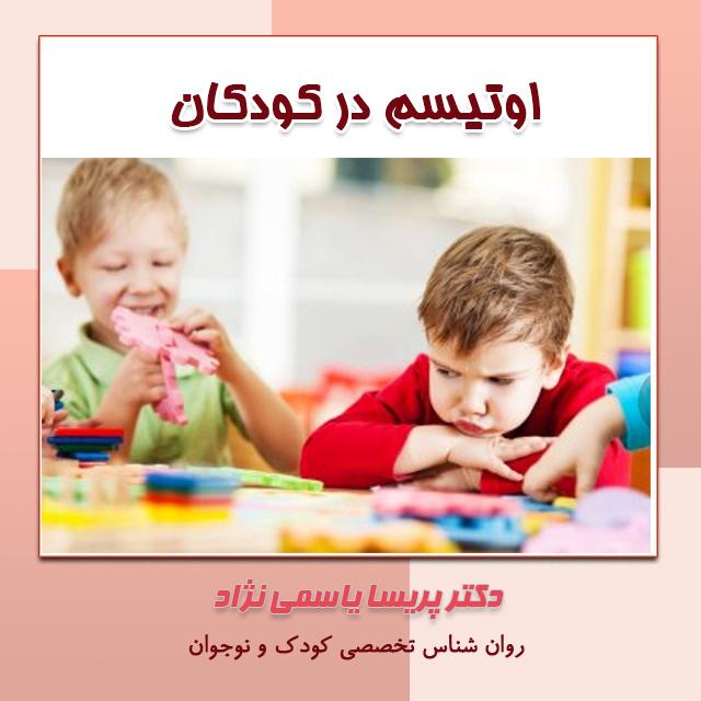 اوتیسم در کودکان